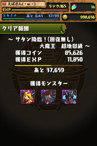 Satan 20130708 8