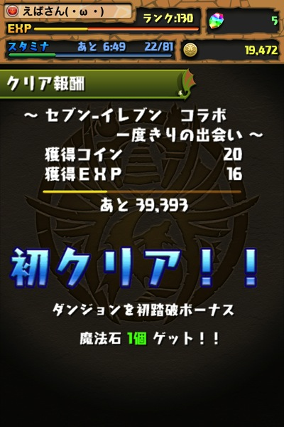 Seveneleven 20130622 5