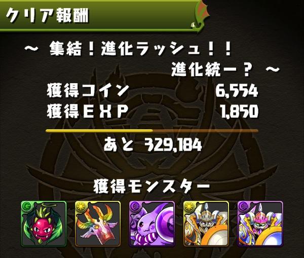 Shingerira 20140311 2