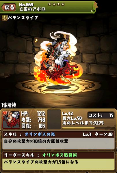 Shinra slup 20131020 6