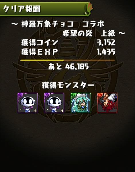 Shinrabansho 20130713 0