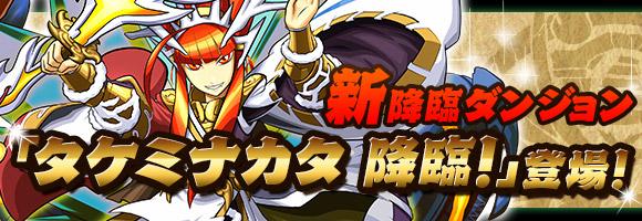 Takeminakata 20131009 2