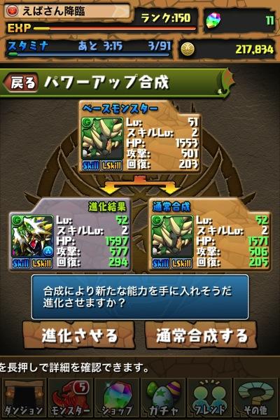 Toypus 20130628 1
