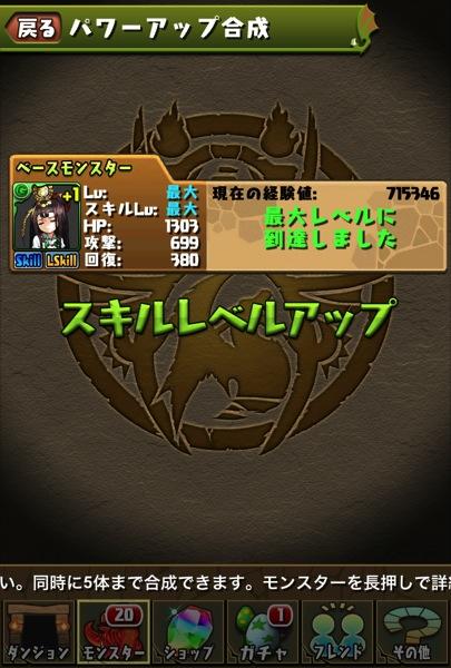 Umiyama kushinada slup 20131212 3