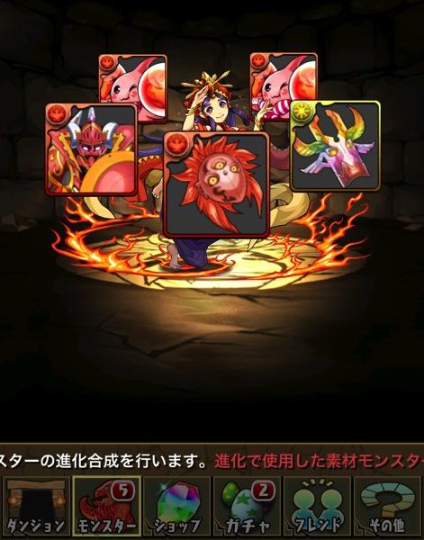 Uzume shinka 201300902 1