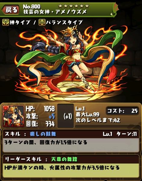 Uzume shinka 201300902 3