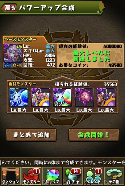 Vanpire kyukyoku 20131121 0