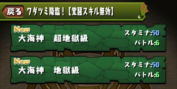 Wadatsumi 201400527 4
