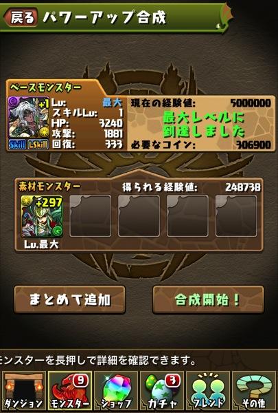 Yamimeta 297 20131211 0