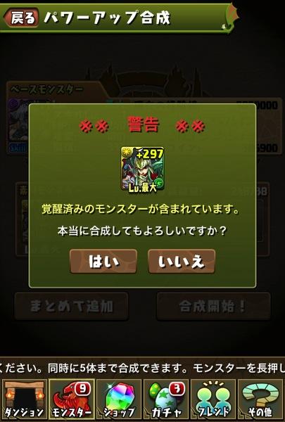 Yamimeta 297 20131211 1