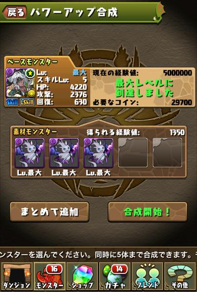 Yamimeta slup 20131215 06