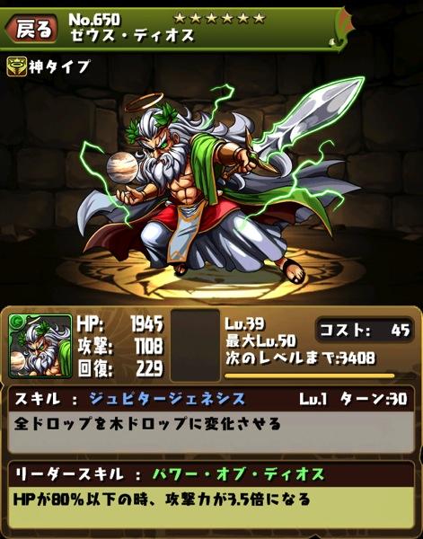 Zeus dios 20130804 0