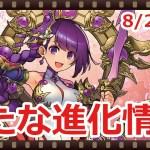 【パズドラ】8月25日の新たな進化情報!