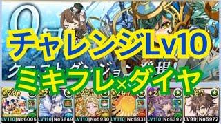 【パズドラ】9月クエストチャレンジダンジョンLv10!ミキフレ×ダイヤで!