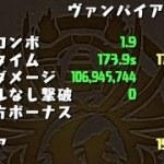 【パズドラ】ヴァンパイア杯197,656点 0.4% 【ランキングダンジョン】