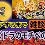 【パズドラ】オータムSPチャレンジ!Lv1〜5クリアするまで!