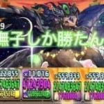 【パズドラ】撫子でシェヘラザードドラゴン1パン!?