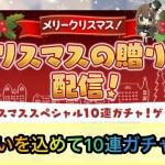 【パズドラ】願いを込めて!クリスマススペシャル10連ガチャ!