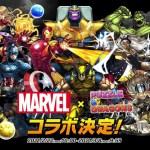 【パズドラ/龍族拼圖】全新合作登場!MARVEL 漫威合作!超級英雄粉絲的各位可以開始存石啦(゚∀。)