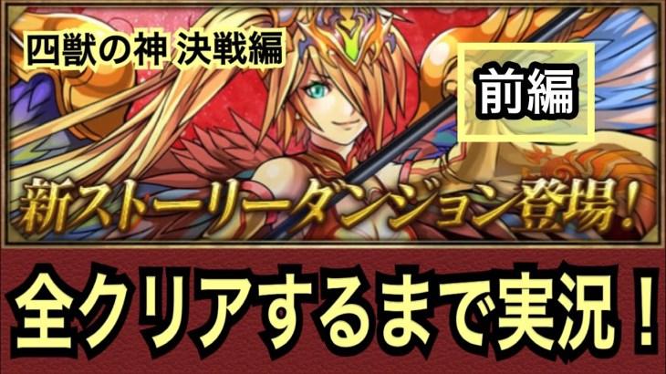 【パズドラ】ストーリーダンジョン「四獣の神 決戦編」全クリアするまで実況!(前編)