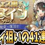 """""""41連""""でフェス限ヒロインガチャ""""パティ""""を狙う!!【パズドラ】"""