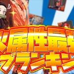 【パズドラ】最強サブランキングTOP10!火属性Ver!最強は誰だ!?