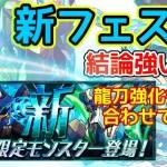 【パズドラ】新フェス限 船シリーズ追加!龍刀シリーズの調整と併せて見てく!