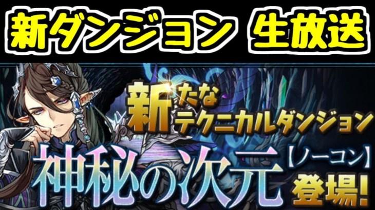 【生放送】17時~ 新ダンジョン 神秘の次元 初見チャレンジ!【パズドラ】