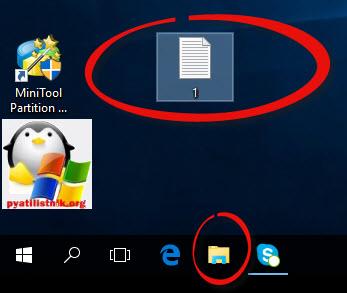 Windows 10'daki Dosya Türünü Nasıl Değiştirilir