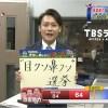 「目クソ鼻クソ選挙」TBSの放送記者、武田一顯氏の例えが酷いとネットで話題に【2016参院選】