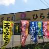 天ぷらひらおメニューに営業時間、揚げたて天ぷら、塩辛を食べた感想を紹介、本店、天神、貝塚、原田、久山、早良全店行ったよ!