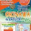 ベイサイドプレイス博多で沖縄inベイサイドvol.5開催!琉球の美味しい料理,お酒に歌も!市場も出店!!【5月6日、7日】