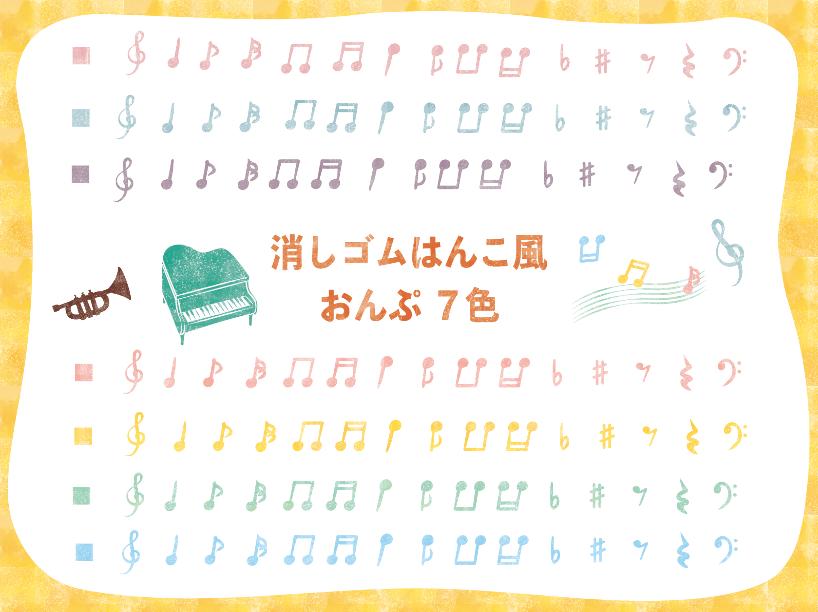 消しゴムはんこ風音符のイラスト素材(音符、ピアノ、トランペット、ト音記号、ヘ音記号、シャープ、フラット)