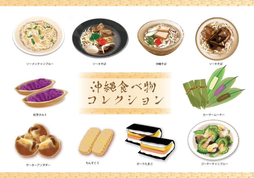 沖縄食べ物コレクション(ソーメンチャンプルー、沖縄そば、ソーキそば、カーサームーチー、サーターアンダギー、さとう天ぷら、紅芋、紅芋タルト、ちんすこう、)
