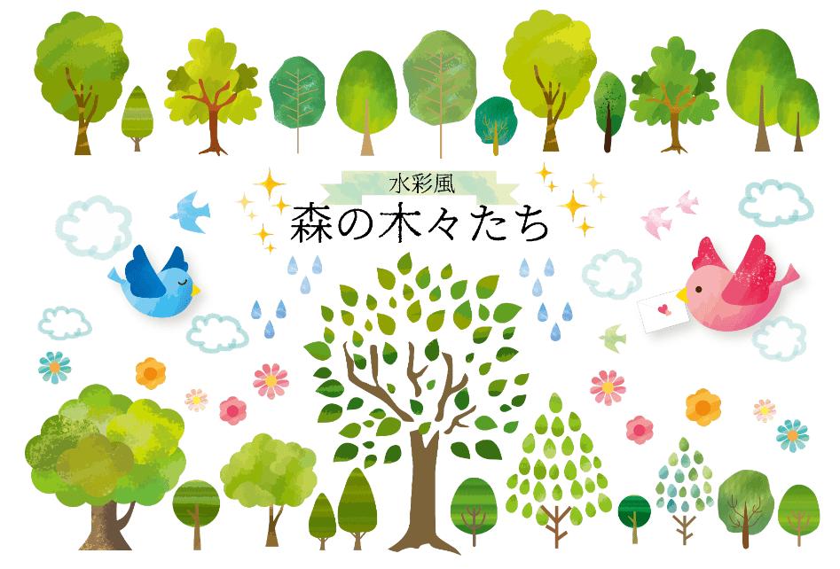 森の木々たち(森、木、緑、新緑、手描き、デフォルメ、水彩、水彩風、手描き風、鳥、葉っぱ)