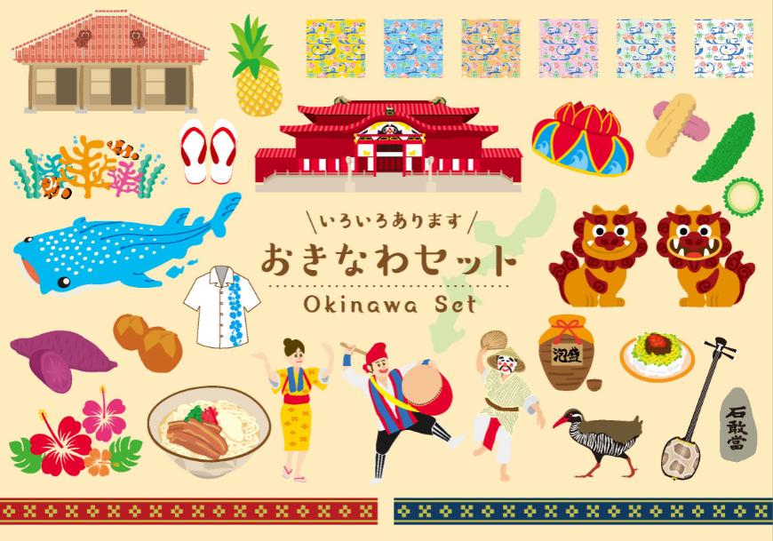 沖縄観光のイラストとボーダーとパターンのセット素材(シーサー、ハイビスカス、首里城、ゴーヤー、三線、花笠、ジンベエザメ、沖縄そば、サーターアンダギー、紅芋、パイナップル、パイン、泡盛、ヤンバルクイナ、クマノミ、ちんすこう、タコライス)