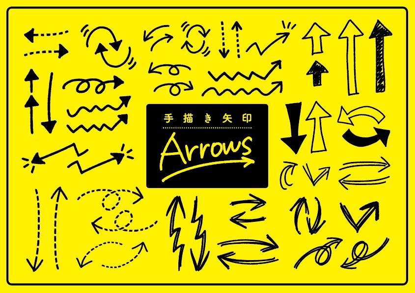 手描き矢印素材セット(ポップ、テンプレート、デザインツール、装飾、落書き、方向)