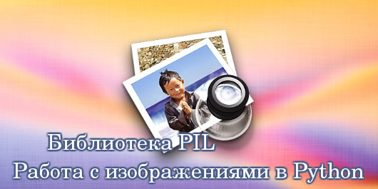 библиотека PIL Работа с изображениями в Python