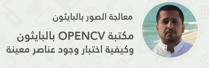 مكتبة OpenCV بالبايثون وكيفية اختبار وجود عناصر معينة