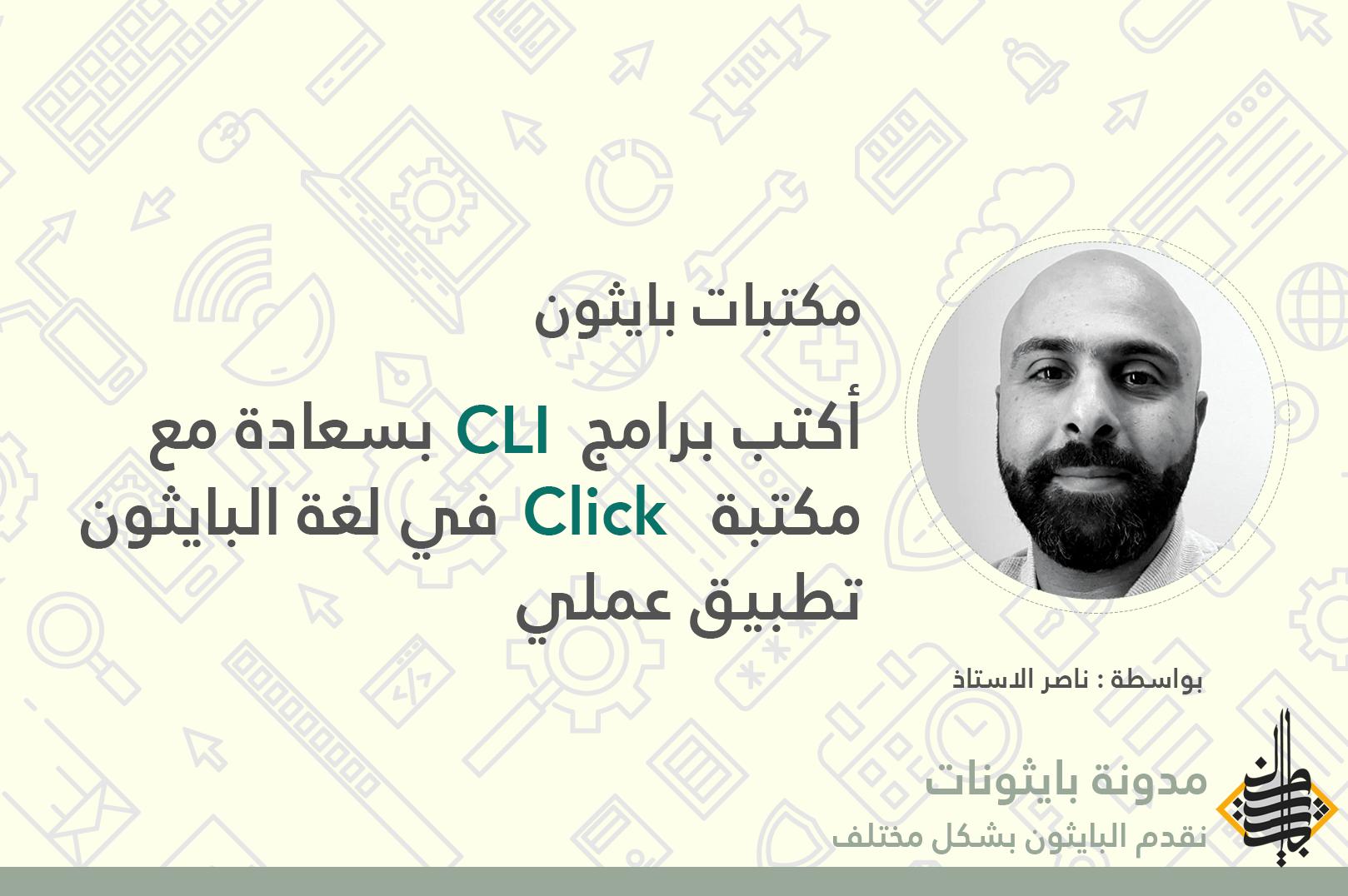 أكتب برامج CLI بسعادة مع مكتبة Click في لغة البايثون - تطبيق عملي
