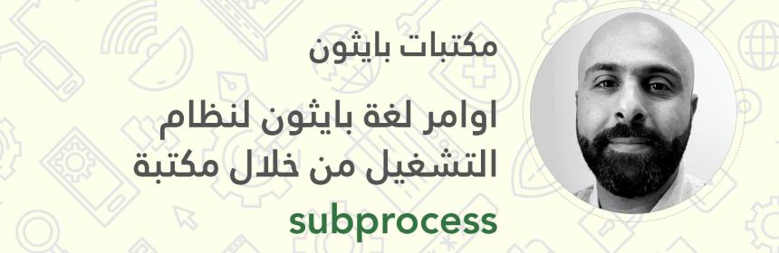 اوامر لغة بايثون لنظام التشغيل من خلال مكتبة subprocess