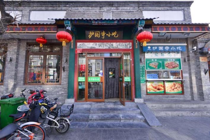 BeiJing Xicheng· Nanluogu Lane·, Beijing – Harga Terkini 2020