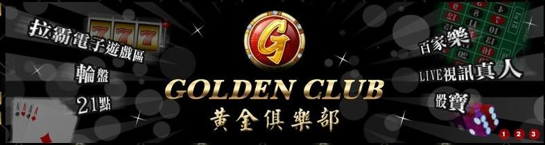 黃金俱樂部|電子遊戲館 - 天下戰區娛樂城|黃金俱樂部|太陽城|賓果樂園|7-club真人博弈館|