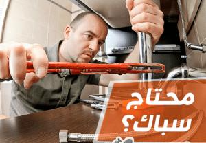 2 300x208 - فني ادوات صحية وسباك العبد الله الجابر