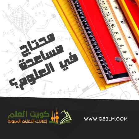 مدرسين ومدرسات علوم في الكويت
