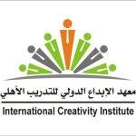 معهد الإبداع الدولي للتدريب الأهلي International creativity insitute