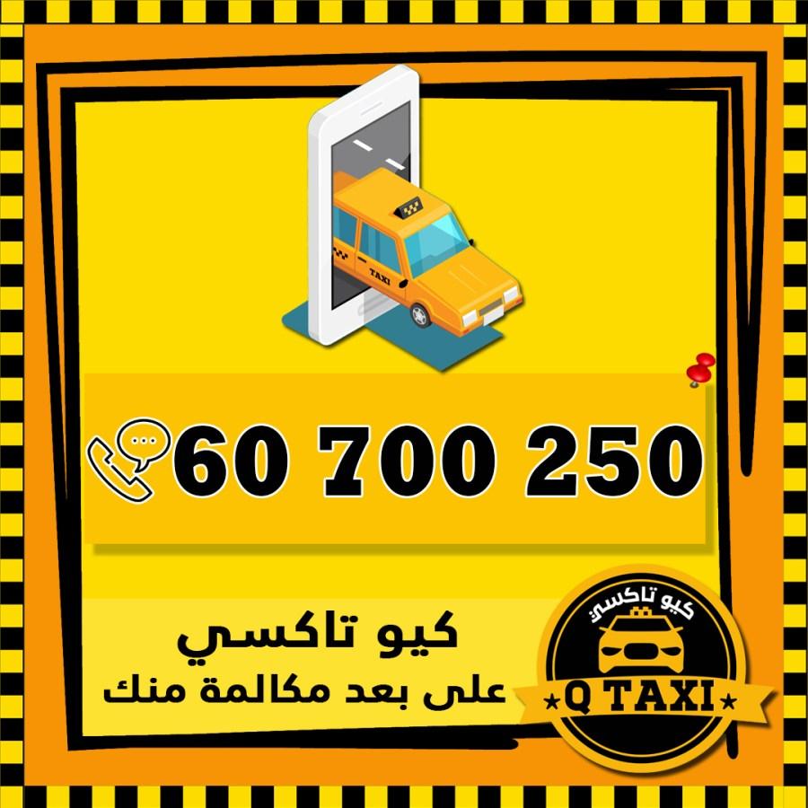 تكاسي الكويت