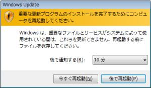 20081202_torestart