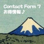 Contact form 7 のチェックボックスを縦に並べたい