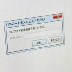 Windows7でZIPファイルにパスワードを設定する方法